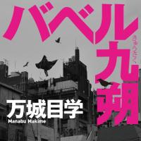「バベル九朔」 万城目学著 KADOKAWA