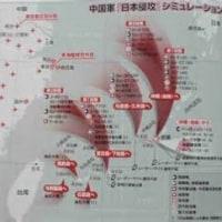 第三次世界大戦への足音が聞こえます!! 中ロの包囲網の標的は、「日本列島」である!!