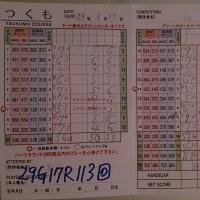 今日のゴルフ挑戦記(97)/新千葉CC「つくも」イン→アウト(ベント)