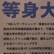 第6回100人ワークショップ(千葉県)