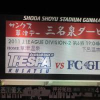 4得点で岐阜を粉砕(ホームFC岐阜戦)