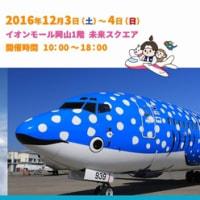 【イオンモール岡山】 空ミルンへ行こう!