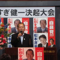 6月21日 本日は自民党国立総支部主催でたかすぎ健一都議会議員決起大会を行いました
