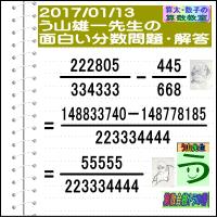解答[う山先生の分数][2017年1月13日]算数天才問題【分数通算457問目】
