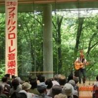 第21回三木山フォルクローレ音楽祭