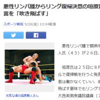 【垣原賢人プロレス復帰】Yahoo!ニュースに取り上げていただきました。