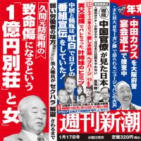 東京ユニオンが職員にセクハラして美人女性を解雇