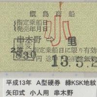 甑島商船の硬券 続編3