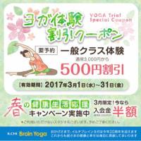 春!健康生活応援キャンペーン!