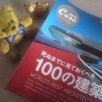 建築、100モデル!
