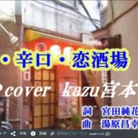 ♪・ 北街・辛口・恋酒場 / 湯原昌幸