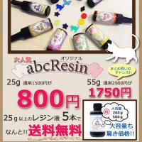 レジン液25gが800円!?