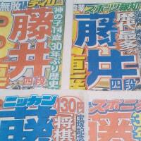 藤井四段も 三段リーグ 全勝で抜けた わけじゃない