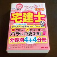 宅地建物取引士(テキスト&問題集)