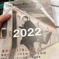 2022-2017神田昌典さん講演会参加しました!