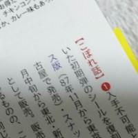 オマケシール大百科