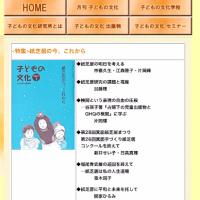 月刊 子どもの文化1月号に『ふうちゃんのそら』①