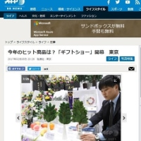 プリザーブド榊AFP通信が配信