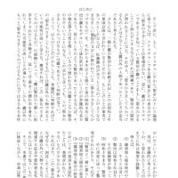 「聖女の如き高瀬露」(一気読み)