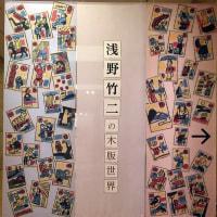 浅野竹二の木版世界 at 府中市美術館