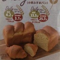パン屋のポンパドールさんから糖質制限のブランパン