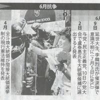 韓国民主化「6.29」宣言30年