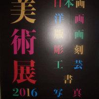 富山市美術展