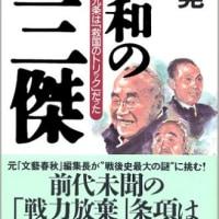 ◆ 昭和の三傑 憲法九条は「救国のトリック」だった