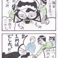まっちゅる大王~被害妄想編~(23)