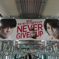 4月12日(水)のつぶやき:斎藤工 米倉涼子 キューピーコーワαドリンク NEVER GIVE UP(電車中吊広告)