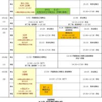 2017年 1月スケジュール(14日以降)