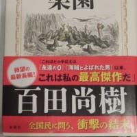 百田尚樹「カエルの楽園」