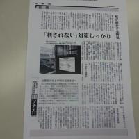 「刺されない対策しっかり」(産経新聞にコメントしました)