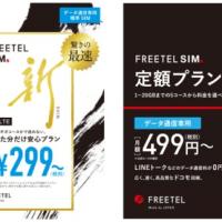 FREETEL SIMで「Pokémon GOパケット料金無料化」開始決定に