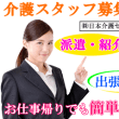 JR高崎線「吹上」駅!車通勤OK!派遣で介護!