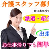 【派遣】夜勤専従のお仕事!一夜勤29,000円!