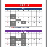 7月8月スクールカレンダー