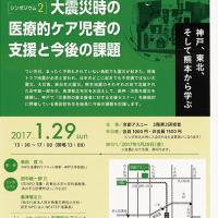 イベント紹介-「大震災時の医療的ケア児者の支援と今後の課題」