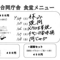 合庁食堂メニュー(4/24~4/28)