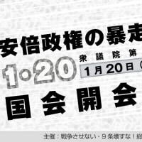 総がかり行動実行委員会1.19,1.20国会前集会