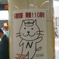 ■日暮里駅・にゃっぽりジャック!!!!!