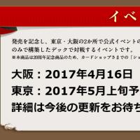 モンコレ20周年記念商品 続報