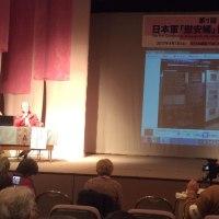第1回日本軍「慰安婦」博物館会議が開催~日本政府は事実を消そうとしても被害者の声を伝えることは止めることは出来ないだろう