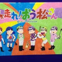 11月28日(月)のつぶやき:走れ!おう松さん JRA×OSOMATSUSAN(JR新宿駅地下連絡通路電飾看板)
