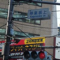 神楽坂 散歩