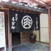 香川うどん:本家「わら家」