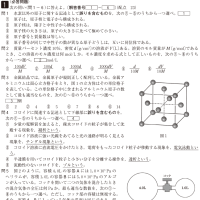 大学入試センター試験・化学 1