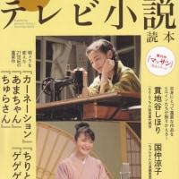『連続テレビ小説読本』 まずは森田直幸君のインタビューを読む。