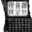 5月23日に掲載した、成瀬温揮毫の飯塚瀬北翁の碑表にある遺詩手拓画像紹介