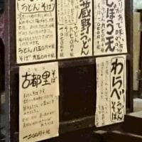 そば・うどんの名店 甚五郎 【立川市で整体 ヒロ整骨院 女性先生】
